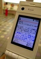 Japón y el libro electrónico