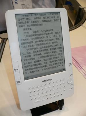 China Clona el Kindle
